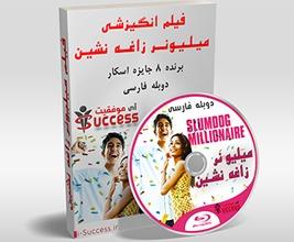 دانلود فیلم انگیزشی میلیونر زاغه نشین Slumdog Millionaire 2008 | دوبله فارسی با کیفیت عالی