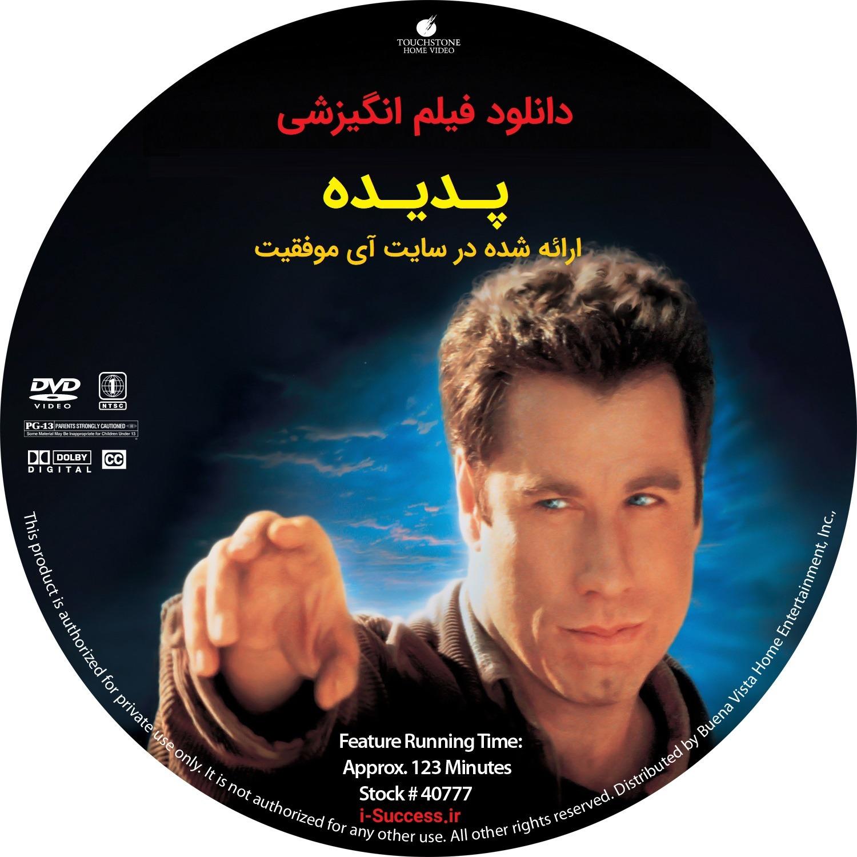 دانلود فیلم انگیزشی پدیده Phenomenon (رایگان و کامل) دوبله فارسی با کیفیت عالی