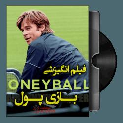 دانلود فیلم انگیزشی بازی پول MoneyBall |دوبله فارسی با کیفیت عالی
