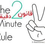 قانون 2 دقیقه ای | جلوگیری از به تعویق انداختن کارها و حذف تنبلی!