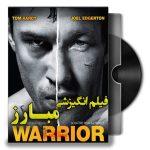 فیلم انگیزشی مبارز warrior 2011