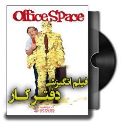 دانلود فیلم انگیزشی دفتر کار  Office Space | دوبله فارسی با کیفیت عالی