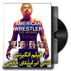 دانلود فیلم انگیزشی کشتی گیر آمریکایی جادوگر american wrestler | فارسی با کیفیت عالی