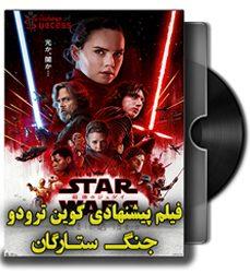 دانلود فیلم جنگ ستارگان ۱ تا ۹ Star Wars (پیشنهاد کوین ترودو) | دوبله با لینک مستقیم