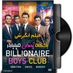 دانلود فیلم انگیزشی باشگاه پسران میلیاردر Billionaire Boys Club 2018