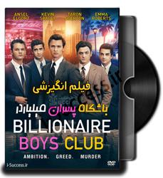 دانلود فیلم انگیزشی باشگاه پسران میلیاردر Billionaire Boys Club 2018(دوبله فارسی)