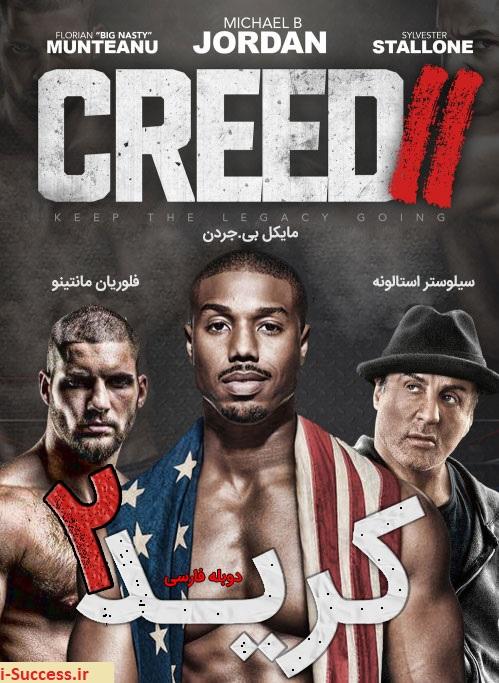 دانلود فیلم انگیزشی کرید Creed 2018