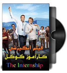 دانلود فیلم کارآموز گوگل The Internship 2013(دوبله فارسی)