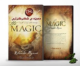 دانلود کتاب معجزه شکرگزاری راندا برن (نسخه کامل با کیفیت عالی)