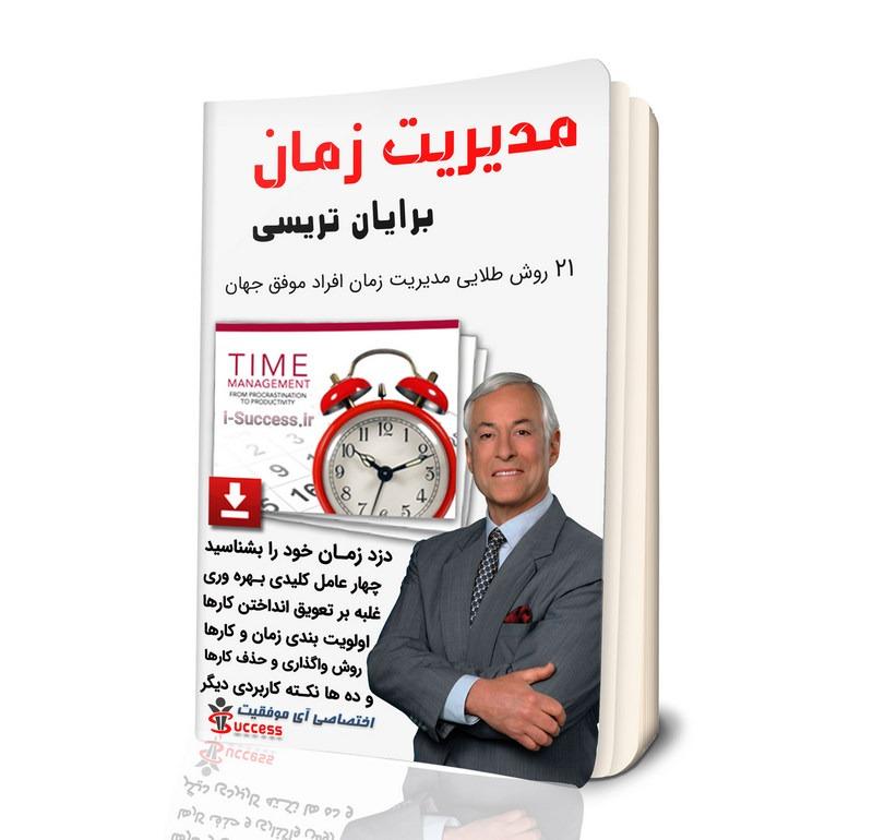 دانلود کتاب مدیریت زمان برایان تریسی (نسخه کامل و بهترین کیفیت)