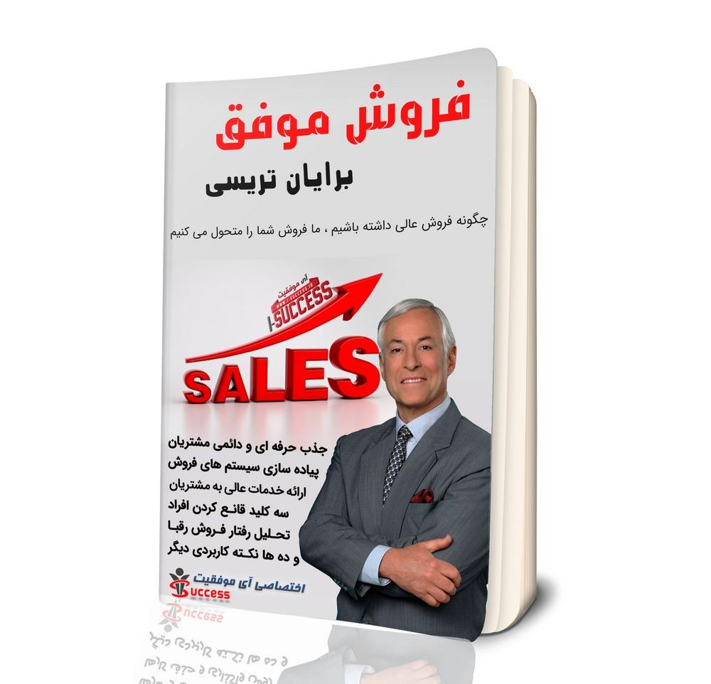 دانلود کتاب فروش موفق برایان تریسی (نسخه کامل و بهترین کیفیت)