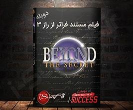 دانلود مستند ماورای راز ( مستند راز ۳ ) | دوبله فارسی با کیفیت عالی