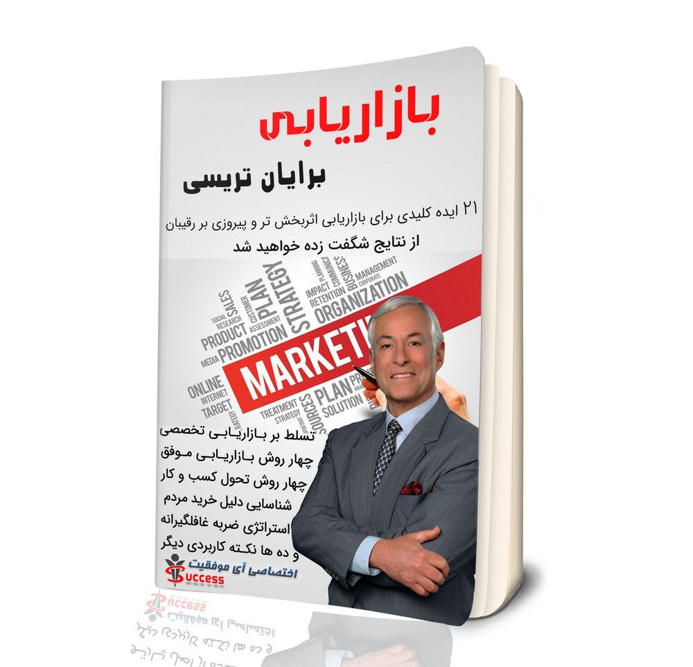 دانلود کتاب بازاریابی برایان تریسی(نسخه کامل و بهترین کیفیت)