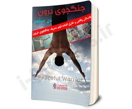 دانلود کتاب جنگجوی درون فارسی PDF(نسخه کامل و بهترین کیفیت)