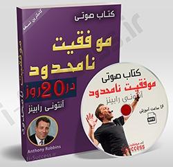 کتاب صوتی موفقیت نامحدود آنتونی رابینز (کاملترین نسخه-بهترین کیفیت)
