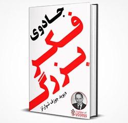 دانلود کتاب جادوی فکر بزرگ اثر شوارتز PDF(کاملترین نسخه-بهترین کیفیت)