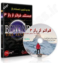 دانلود مستند راز 3 ( فراتر از راز ) دوبله فارسی با کیفیت عالی+کتاب ماورای راز رایگان