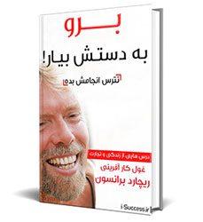 دانلود کتاب برو بدستش بیار ریچارد برانسونPDF(کاملترین نسخه-بهترین کیفیت)