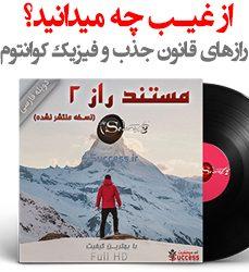 دانلود مستند راز ۲ Full HD دوبله فارسی