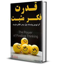 دانلود کتاب قدرت فکر مثبت نورمن وینسنت پیل+PDF(کاملترین نسخه+بهترین کیفیت)