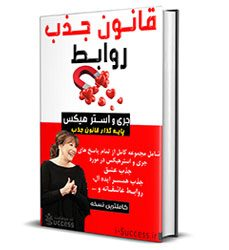 دانلود کتاب قانون جذب روابط استر هیکسPDF(کاملترین نسخه-بهترین کیفیت)