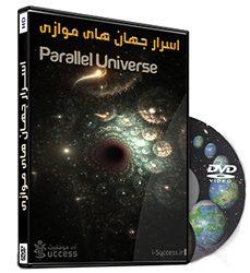 دانلود مستند جهان های موازی | فارسی با کیفیت عالی