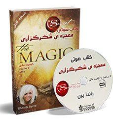 دانلود کتاب صوتی معجزه شکرگزاری راندا برن (نسخه کامل با کیفیت عالی)