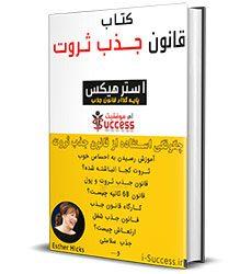 دانلود کتاب قانون جذب ثروت استر هیکس+PDF(کاملترین نسخه-بهترین کیفیت)