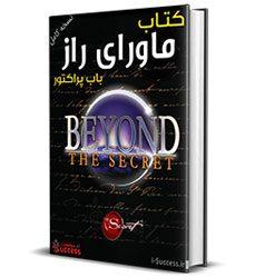 دانلود کتاب ماورای راز باب پراکتور PDF(کاملترین نسخه-بهترین کیفیت)