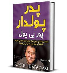 دانلود کتاب پدر پولدار پدر بی پول رابرت کیوساکی+PDF(کاملترین نسخه با کیفیت عالی)