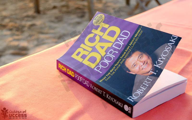 دانلود کتاب پدر پولدار، پدر بی پول رابرت کیوساکی