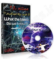 دانلود مستند راز 2 Full HD دوبله فارسی