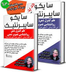 دانلود ۲جلد کتاب سایکو سایبرنتیک جدید ماکسول مالتز+PDF(کاملترین نسخه+بهترین کیفیت)