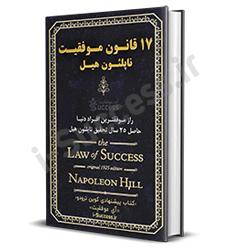 دانلود کتاب ۱۷قانون موفقیت ناپلئون هیلPDF(کاملترین نسخه+بهترین کیفیت)