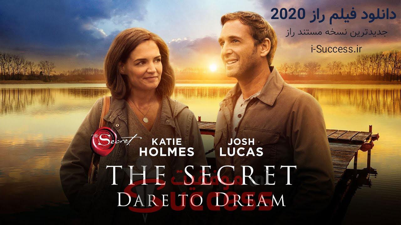 فیلم راز 2020