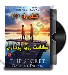 "<span itemprop=""name"">دانلود فیلم راز 2020 THE SECRET dare to dream(فارسی با کیفیت عالی)</span>"